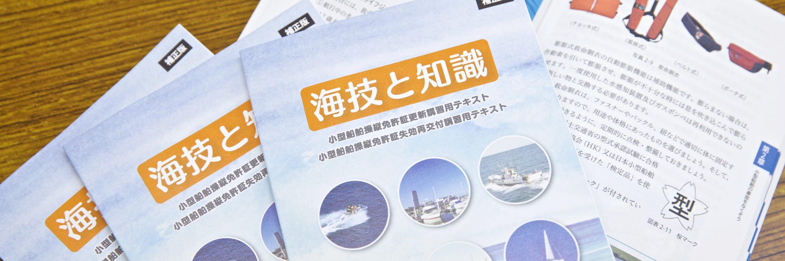 小型船舶免許の種類とできること